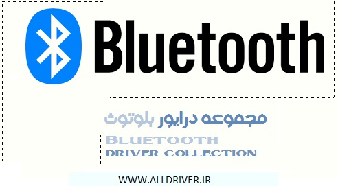 Bluetooth driver collection