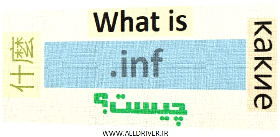 inf - فایل inf